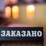 табличка на стлике в ресторане заказано
