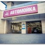 2013-презентация автомойка03