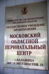 """табличка, вывеска, """"МОПЦ"""", роддом, Балашиха, график работы"""