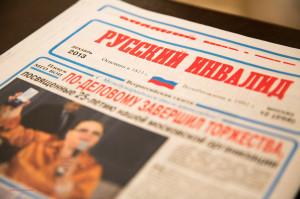 газета, русский, инвалид