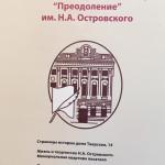 премия_островского_2013_003