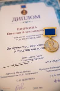 премия_островского_2013_005