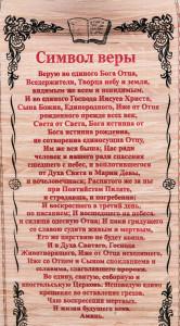 молитва, крещение, символ, вера, символ веры, церковь, храм, фотосессия крещение, крещение ребенка, найти фотографа, крестины в Москве