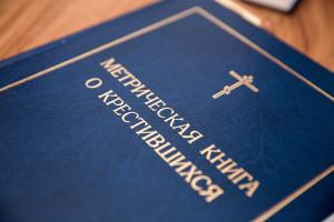 метрическая, книга, крещение, балашиха, услуги, фотограф, лучший, профессиональный, детский, фотограф москва