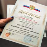98 диплом лауреата победителя золотой медали_1
