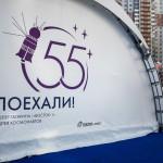 krasnogorsk_55_kosmos_01