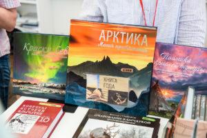 книга года, арктика. обложка