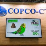 Выставка «Парк Зоо 2018» — репортаж