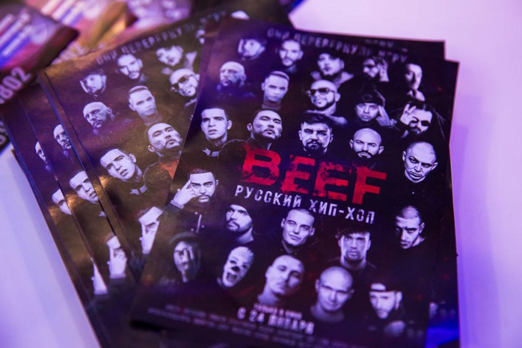 буклет, beef