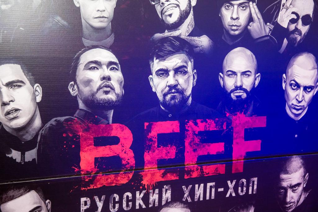 банер, фильм beef