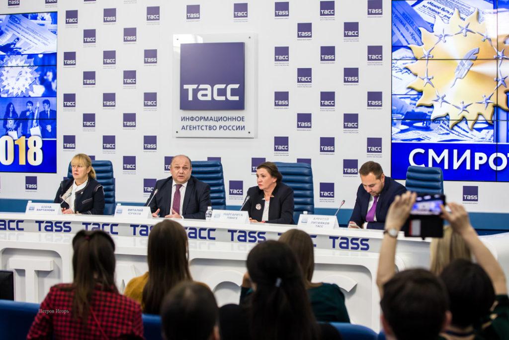 Конференция в ТАСС