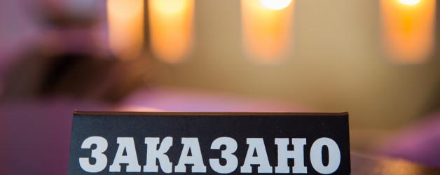 Презентация кафе «Аура»