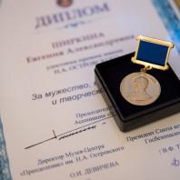 Премия Островского 2013