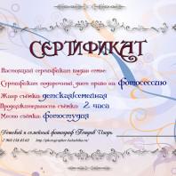 Сертификат на фотосессию в подарок Москва, Балашиха