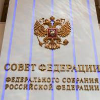 Репортаж из Госдумы и Совета Федерации
