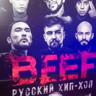 Фильм «BEEF» – репортаж